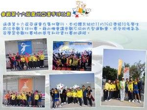 參觀第十六屆廣州亞運手球比賽