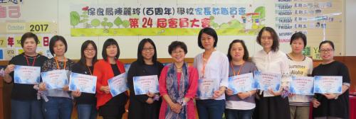 2017-10-26 第二十四匡家長教職員會會員大會 (7)
